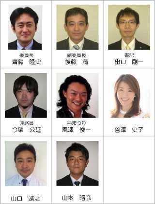 35周年記念委員会