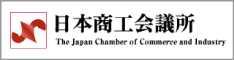 2日本商工会議所