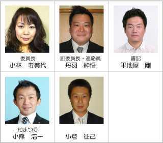 対外交流委員会