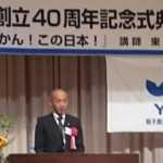 銚子YEG40周年アイキャッチ