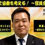 官民合同研修会アイキャッチ