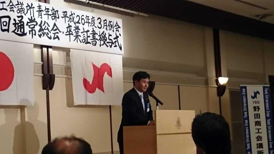 野田総会5