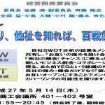 5月例会案内文用キャッチ