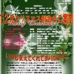 12月クリスマス例会