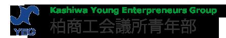 柏商工会議所青年部 平成26年度ホームページ