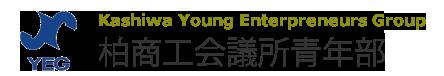 柏商工会議所青年部 平成27年度ホームページ